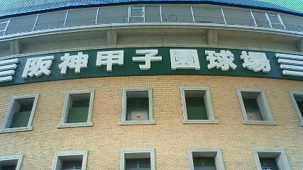 甲子園に来た!!